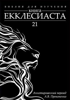 Скоро! Новый перевод Екклесиаста