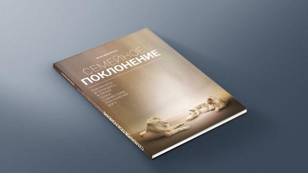 Книга по семейному поклонению