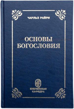 """Обзор книги Ч. Райри """"Основы богословия"""""""