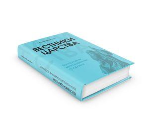 Рецензия на рецензию, или как не нужно писать рецензию на книгу