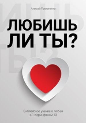 Дела любви